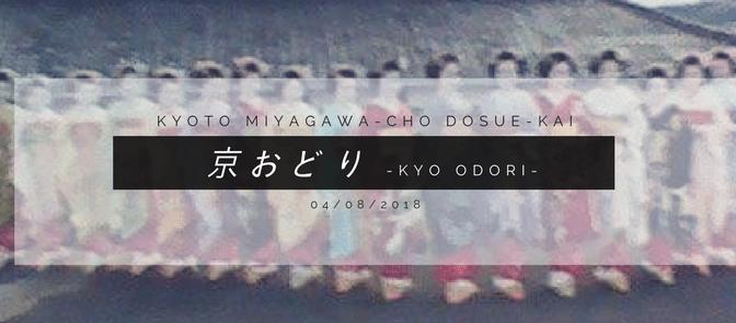 京都宮川町どすえ会『京おどり』観賞会のお知らせ