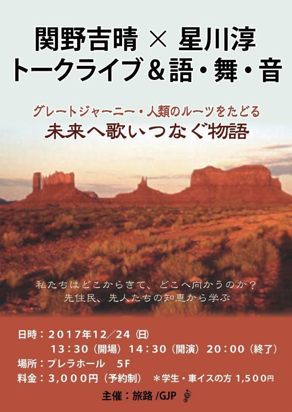 関野吉晴(探検家) × 星川淳 (作家) トークライブ & 語 ・舞 ・音