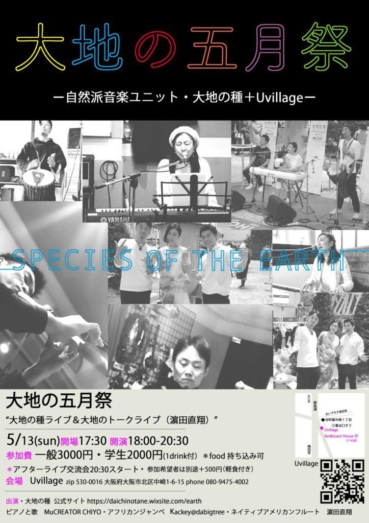 20180513 | 大阪中崎町 | 大地の五月祭 自然派音楽ユニット大地の種×Uvillage