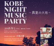 2018/8/5 神戸三ノ宮 Live Bar Zafiro | 自然派音楽ユニット大地の種出演 『大地の種コンサート Kobe Night Music Party ~真夏の大地~』