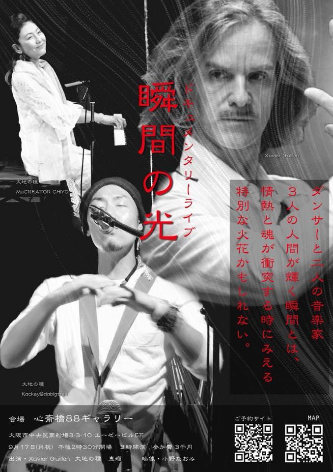 ドキュメンタリーライブ🌟瞬間の光🌟】 〜9月17日(月・祝)3時から大阪心斎橋・88ギャラリー