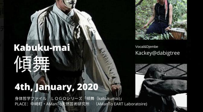 2020/1/4 | 大阪中崎町 | 身体哲学ファイル LOGOシリーズ「傾舞(kabukumai)雪壱師 YukiIchishi 」に出演!