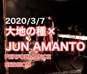 20200307 大地の種 x Jun Amanto 傾舞 -Kabukumai- PERFORMANCE SESSION