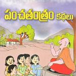 Panchatantram Kathalu