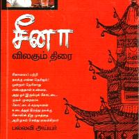 சீனா - விலகும் திரை - IV (இறுதி)