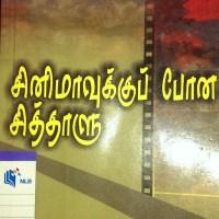 சினிமாவுக்குப் போன சித்தாளு - ஜெயகாந்தன்