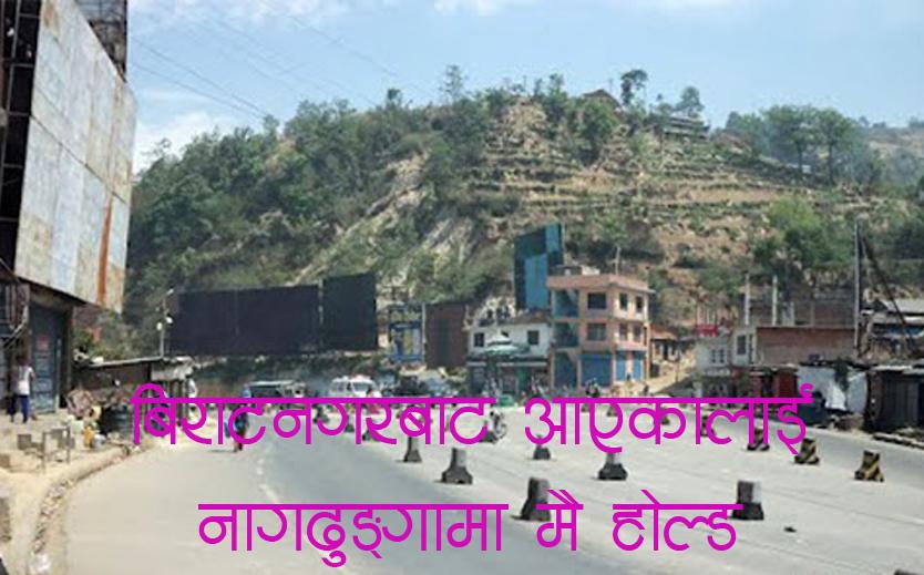 बिराटनगरबाट आएका मान्छेलाई नागढुङ्गामा नै होल्ड, फिर्ता गर्ने तयारी