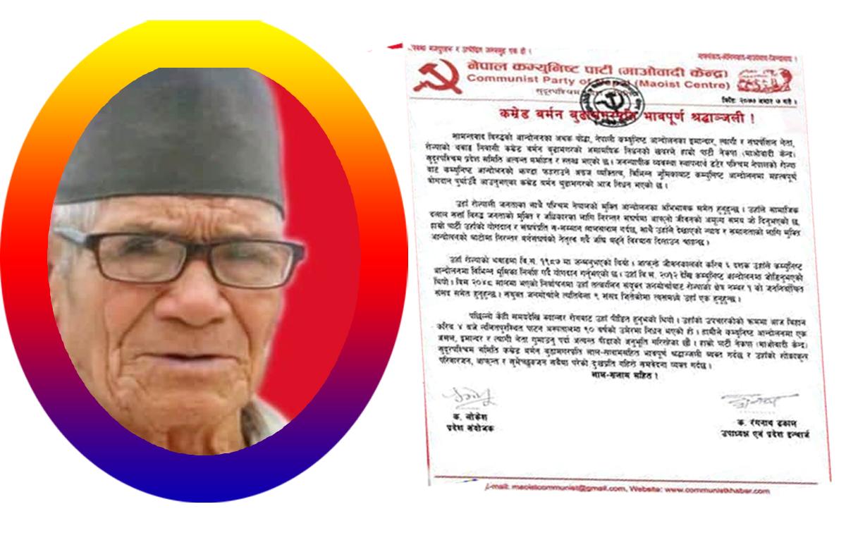 कम्युनिष्ट यौद्धा बर्मन बुढामगरप्रति नेकपा (माओवादी केन्द्र) द्धारा श्रद्धाञ्जली