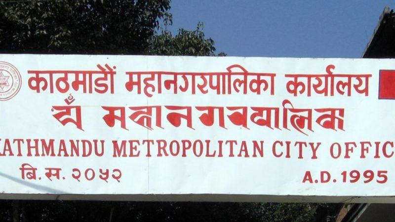 काठमाडौं महानगरपालिकाद्धारा सिन्धुपाल्चोकको मेलम्ची र हेलम्बुका बाढी प्रभावितलाई २ करोड रुपैयाँ सहयोग