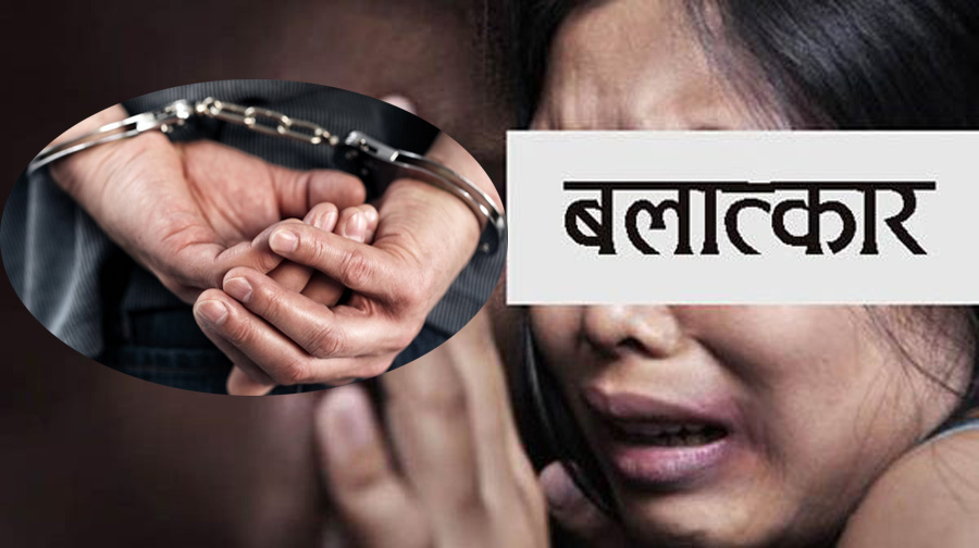 एघार बर्षीया बालिकामाथि बलात्कार