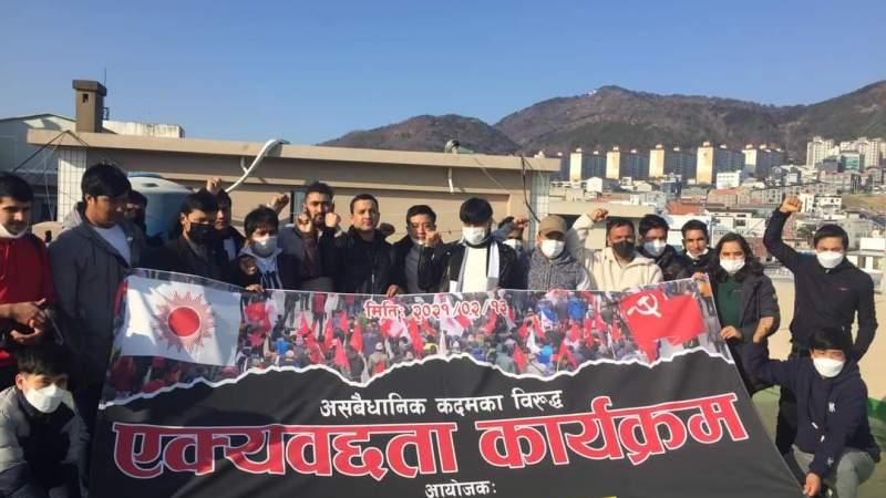 कोरियाको बुसान शहरमा प्रतिगमनबिरुद्ध बिरोध कार्यक्रम आयोजना