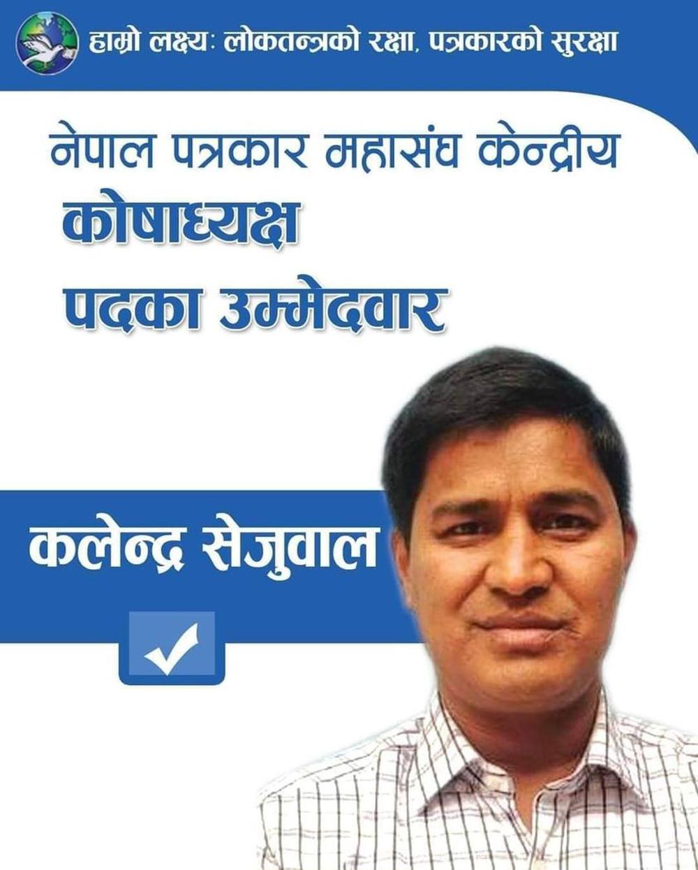 काठमाण्डौ शाखाको चुनावी मैदानमा लोकप्रियता देखिएको फोटो