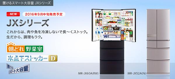 mitsubishi_mr-wx60a_2017_top