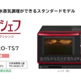 MRO-TS7 口コミ
