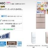 MR-B46C 口コミ