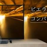 SC-HTB200 口コミ
