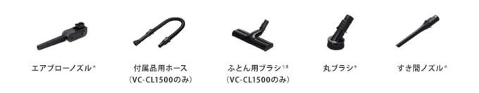VC-CL1500 口コミ