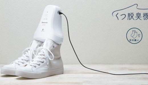 Panasonic靴脱臭機MS-DS100の悪い口コミ評判やレビューブログ評価!