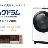 BD-NX120BL 口コミ