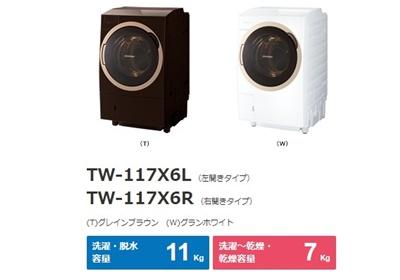 TW-117X6Lの悪い口コミやレビューブログ評価!寸法やサイズも