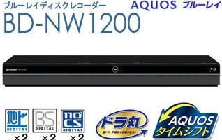 BD-NW1200 口コミ