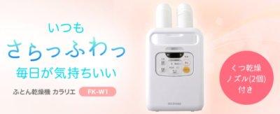 FK-W1 口コミ