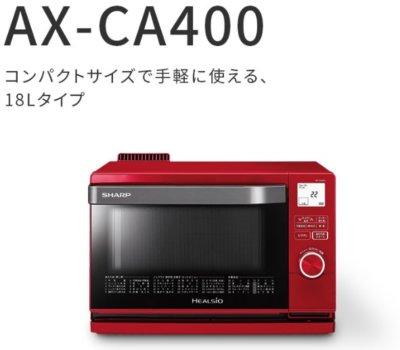AX-CA400 口コミ