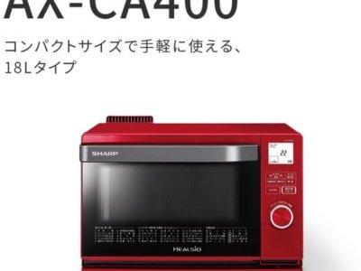 AX-CA400の口コミやレビュー評価!CA450との違いやトーストは可?