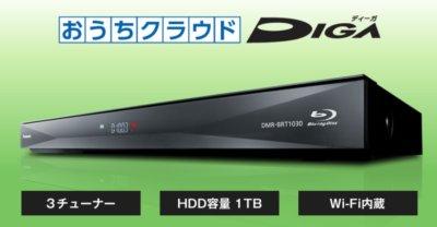 DMR-BRT1030の口コミやレビュー評価!外付けHDDに対応?