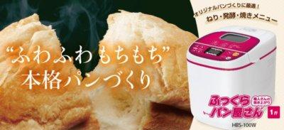 HBS-100Wの口コミやレビューブログ評価!餅や天然酵母パンは可能?