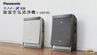 F-VC70XRの口コミやレビューブログ評価!F-VXR70との違いは?