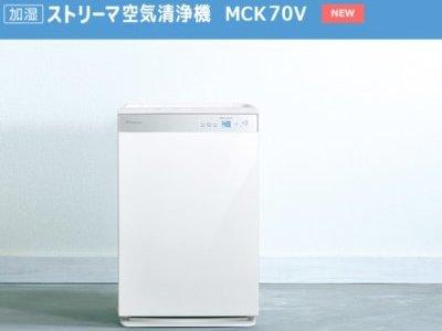 MCK70Vの悪い口コミやレビュー評価!MCK70Uとの違いは?