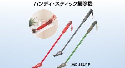 MC-SBU1F 口コミ