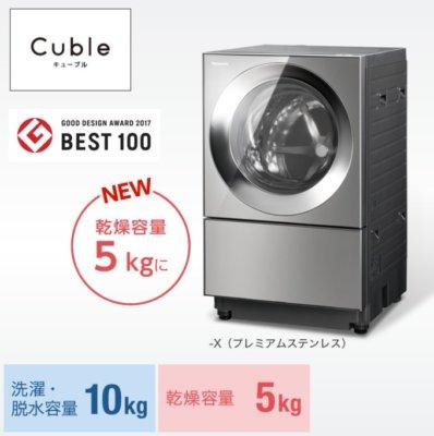 NA-VG2300 口コミ