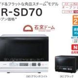ER-SD70の悪い口コミ!トースト機能やER-SD7との違いは?