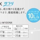 MJ-M100NX 口コミ