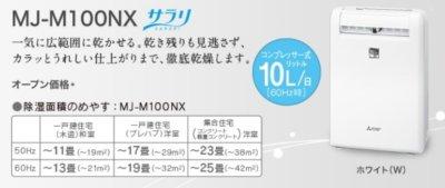 MJ-M100NXの悪い口コミや評価!MJ-100MXとの違いは?