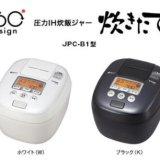 JPC-B101 口コミ