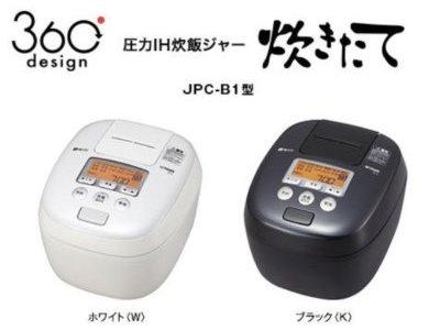 JPC-B101の悪い口コミ評価!JPC-A101やJPC-B102との違いは?