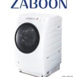 東芝洗濯機ザブーンの口コミ!ドラム式と縦型どっちが人気?