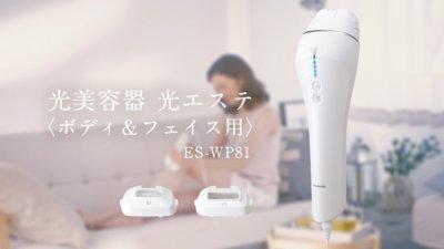 ES-WP81 口コミ