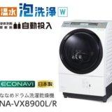 NA-VX8900L 口コミ