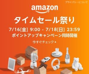 【Amazon(アマゾン)家電セール情報】タイムセール祭り2021年7月16日~7月18日