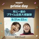 【Amazon(アマゾン)セール】家電セール情報 Amazon プライムデー2021年6月21日~