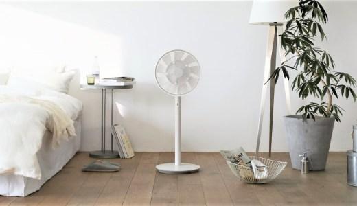 【2021年】人気扇風機・サーキュレーターの評判・口コミまとめ!おすすめおしゃれ機種、電気代も