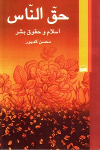 حق الناس، اسلام و حقوق بشر؛ تهران، انتشارات کویر، 436 ص، چاپ اول مهر 1387، چاپ چهارم، مهر 1388