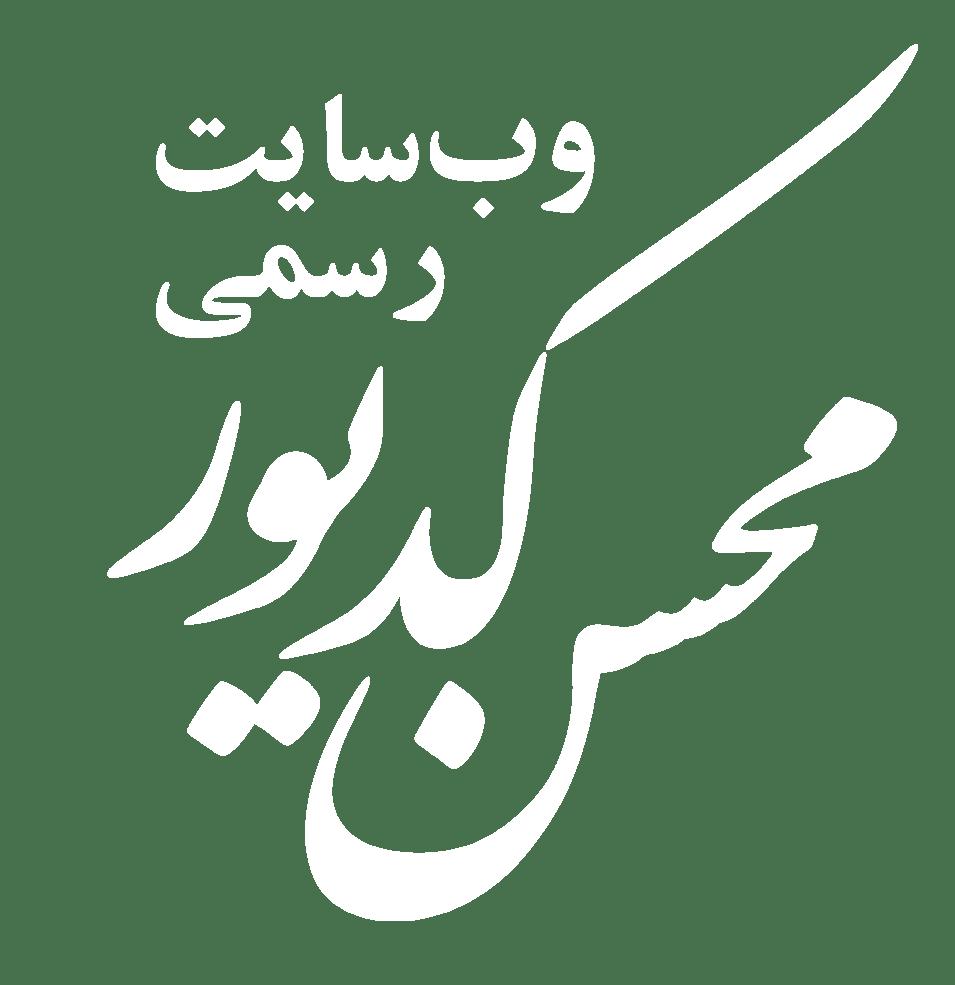 محسن کدیور