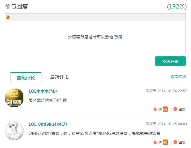 英雄联盟官网 ( http://lol.qq.com/ ) 新闻下的评论功能