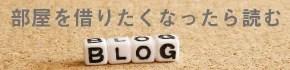 徳島市で賃貸、部屋を借りたくなったら読むブログ