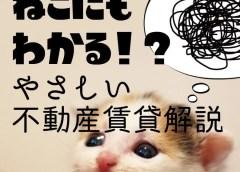 【徳島市 の賃貸フランチャイズ】(〇〇ショプや〇〇ハウス、〇〇ル)のサービス品質は?
